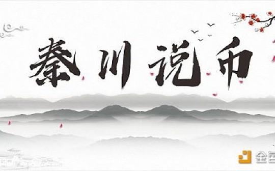 秦川說幣2月16日 行情分析 大盤回撤 關鍵點支撐博弈后市如何安排