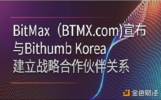 强强联合!BitMax与Bithumb Korea建立战略合作伙伴关系