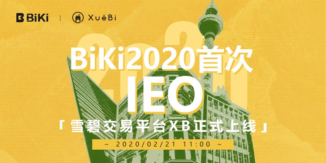 BiKi 2020年首次IEO上線 開啟雪碧平臺幣XB認購