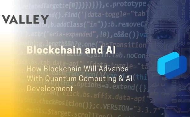 量子计算、AI并非区块链技术的敌人 相互融合将是未来趋势