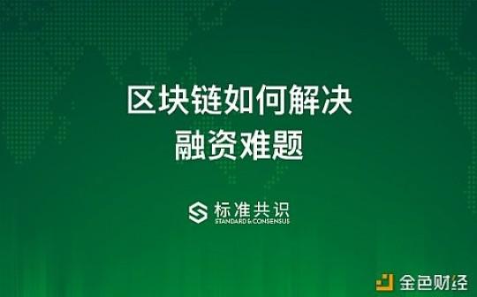 行業研報:區塊鏈如何解決融資難題