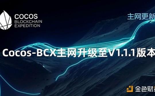 公告:Cocos-BCX 主网升级至V1.1.1版本