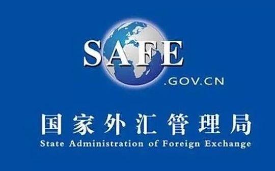 国家外汇局:跨境金融区块链服务平台已累计融放款159亿美元