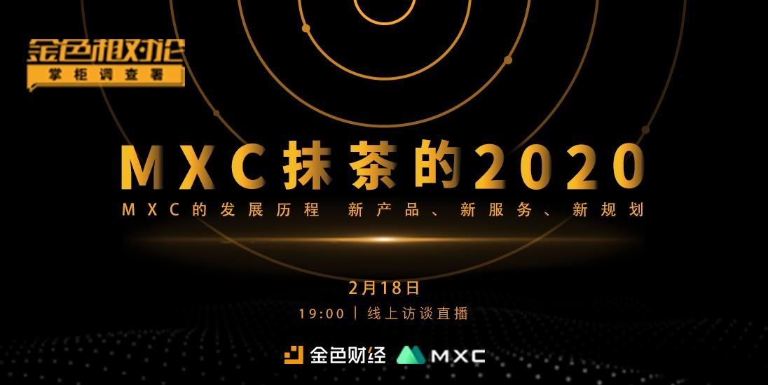 掌柜調查署|MXC抹茶的2020:全新的歷程