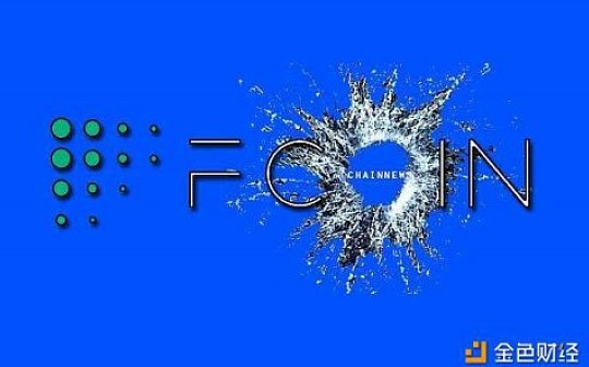 喪鐘為誰而鳴 論FCoin花式作妖的背后