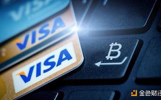 VISA加密貨幣負責人:比特幣前景光明