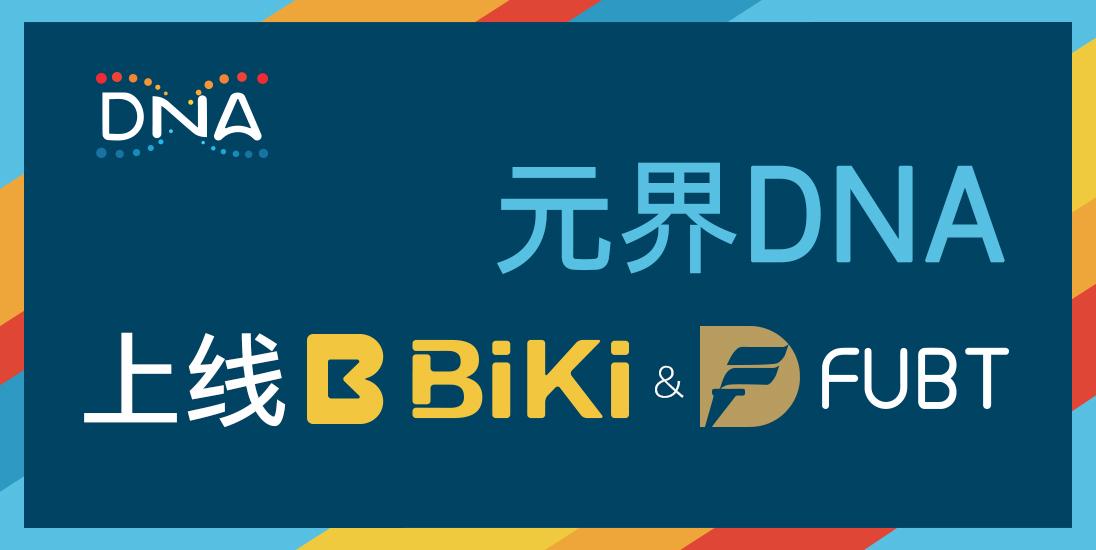 關于元界DNA 2月18日上線BIKI和FUBT的公告