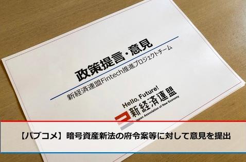 金色前哨 | 日本新经济协会对金融厅的加密货币衍生品法提出意见