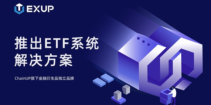 ChainUP旗下金融衍生品獨立品牌EXUP推出ETF系統解決方案