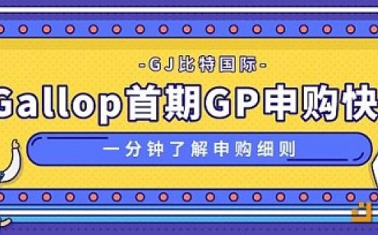 Gallop首期项目GP申购速成