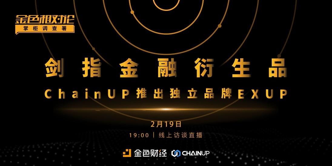 掌柜調查署|ChainUP的雄心:劍指金融衍生品