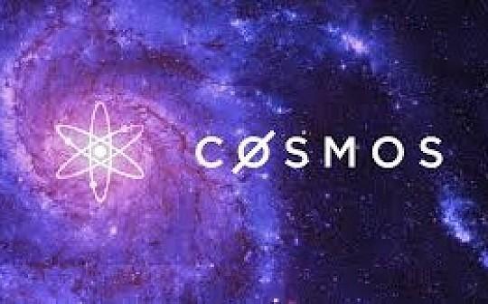 金色观察 | Cosmos一、二把手相继辞职 2020年四大目标又将如何推进