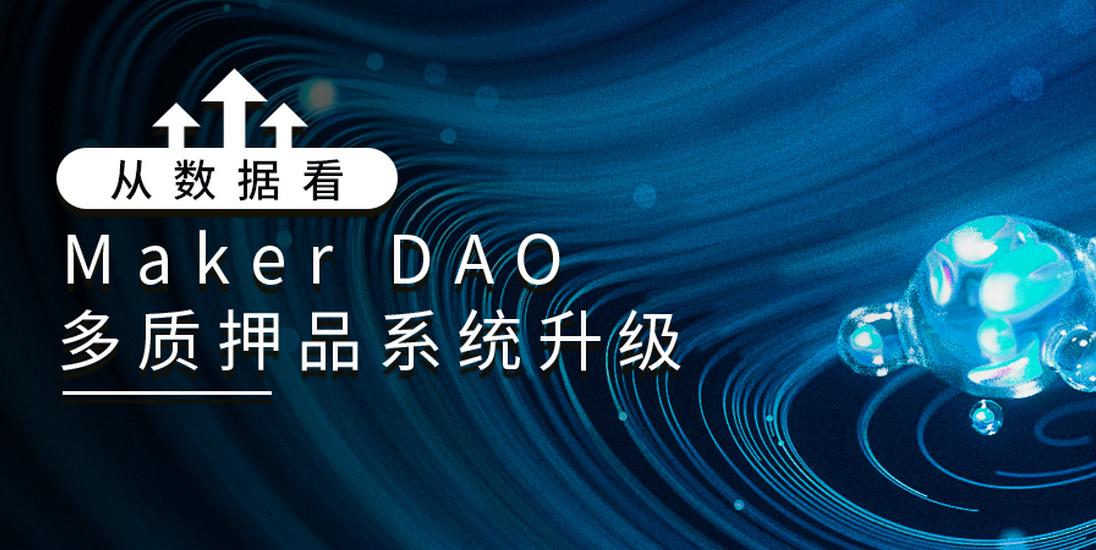 從數據看Maker DAO多質押品系統升級