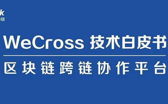 微众银行发布开源区块链跨链协作平台WeCross 白皮书