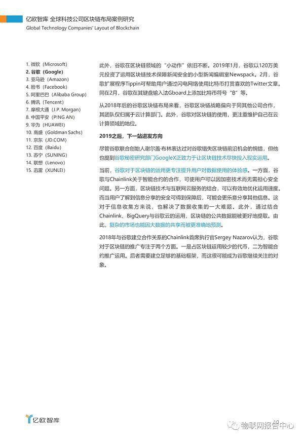 全球科技公司区块链布局案例研究报告插图6