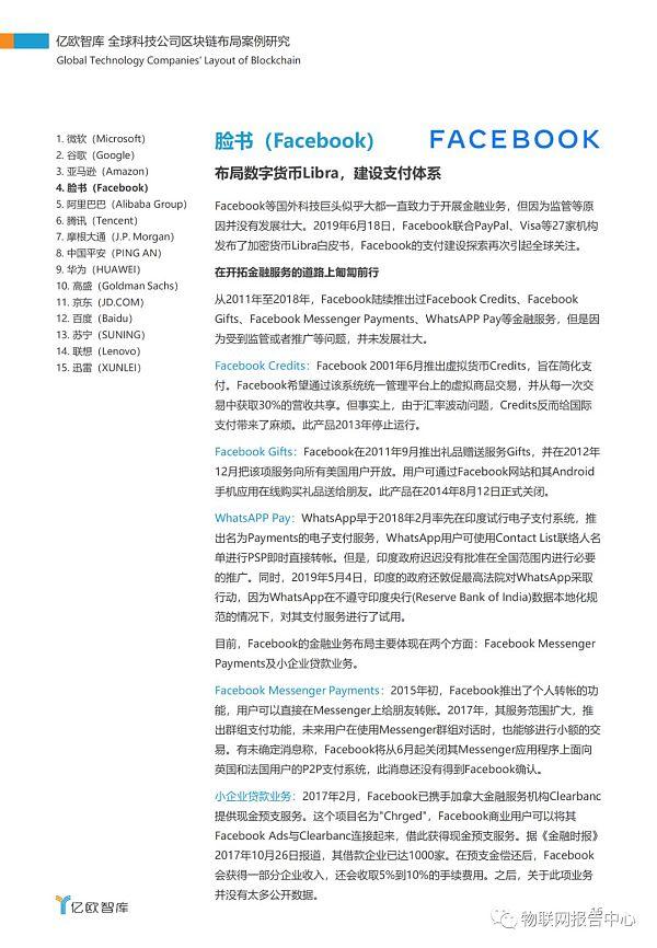 全球科技公司区块链布局案例研究报告插图12