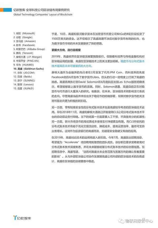 全球科技公司区块链布局案例研究报告插图38