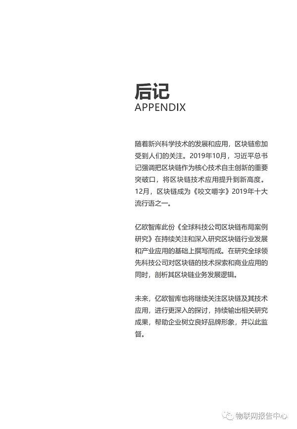 全球科技公司区块链布局案例研究报告插图59