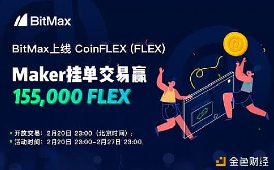 BitMax上线 CoinFLEX (FLEX) Maker挂单交易赢155,000 FLEX