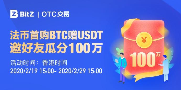 买BTC送USDT BitZ推出BTC首次买赠活动