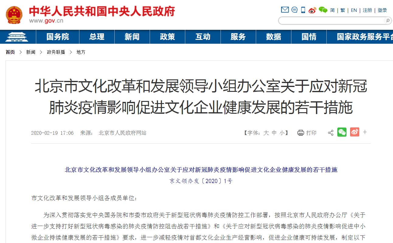 金色前哨丨北京市委宣传部:支持区块链等关键技术攻关 重点扶持一批应用场景建设项目