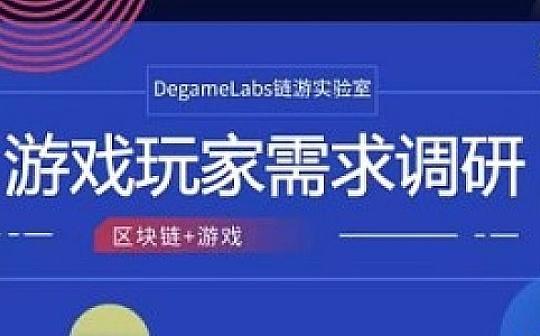2019鏈游玩家需求調研報告:中國風鏈游最受歡迎