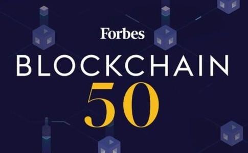 金色观察 | 福布斯发布区块链50强 这5家中国公司上榜(附榜单)
