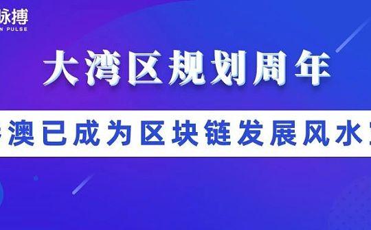 大湾区规划周年:粤港澳已成为区块链发展风水宝地