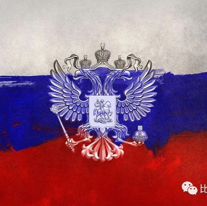 俄罗斯将禁止使用加密货币作为支付手段