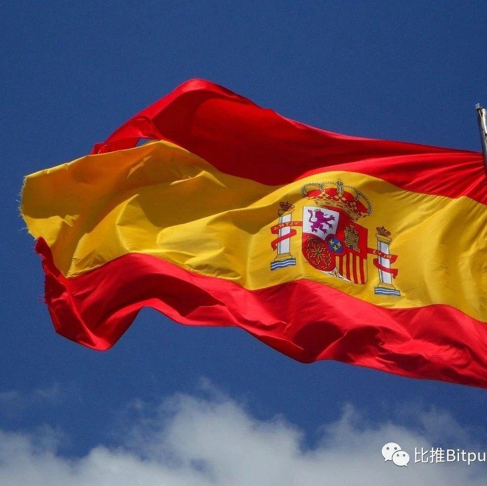 西班牙批准针对区块链和加密公司的金融科技沙箱