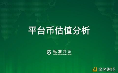 行业研报:平台币估值分析