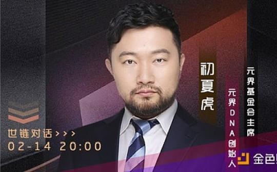 世鏈直播間 元界三周年,中國公鏈如何穿越牛熊異軍突起?