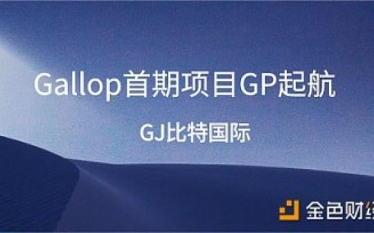 GJ Gallop 首期项目 GP 申购圆满结束蓄势待发