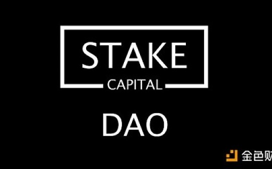 Stake DAO:如何通过Staking捕获未来价值