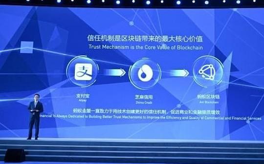 中国人民银行区块链专利居全球央行首位 平台业务量超870亿