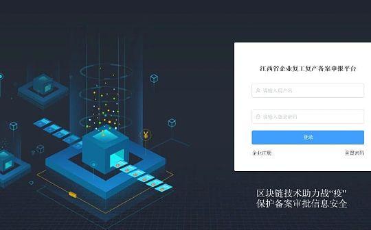 """江西联通推出""""基于区块链的企业复工复产备案申报平台"""""""