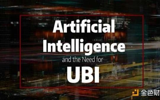 为何人工智能时代会重燃UBI热潮