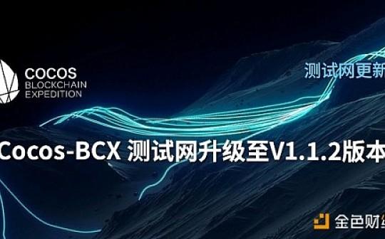 公告:Cocos-BCX测试网升级至V1.1.2版本