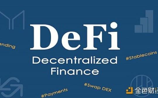 哪些行業能夠充分發揮DeFi協議的潛力?