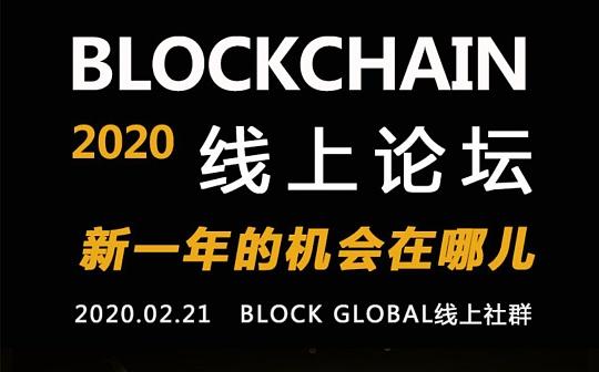 新一年的機會在哪兒?BLOCKGLOBAL BLOCKCHAIN 2020線上論壇圓滿落幕
