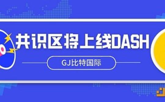GJ比特国际共识区即将上线DASH