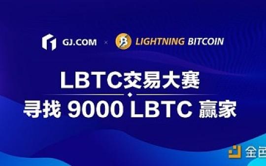 GJ比特国际开启 LBTC 交易赛寻找 9000 LBTC 赢家