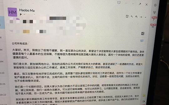"""aelf内部邮件曝光 马昊伯首度回应""""跑路"""""""