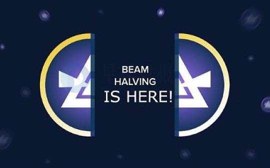 金色观察丨2020首个减半币种 隐私币Beam全信息总结