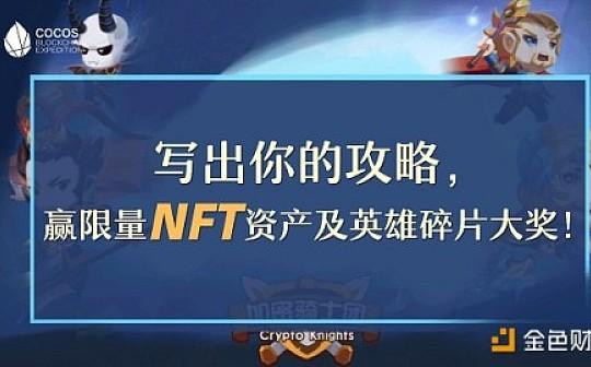 写出你的攻略 赢限量NFT资产及英雄碎片大奖