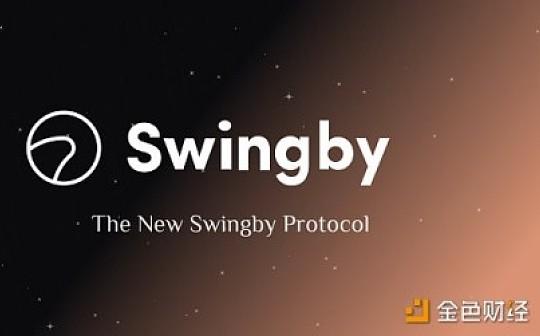 跨链新玩家 Swingby 测试网激励在即, 去中心化托管赛道为何值得关注?