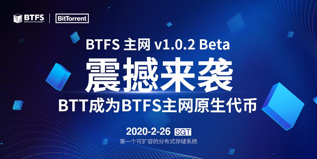 BTFS主网v1.0.2 Beta版正式上线,BTT成为BTFS主网的原生代币