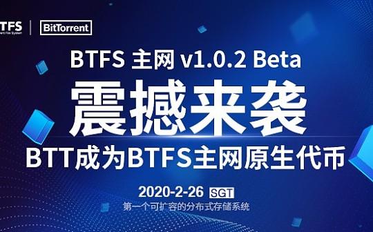 孙宇晨专访丨BTFS v1.0.2 Beta版上线 解读BTT通证经济下的去中心化存储