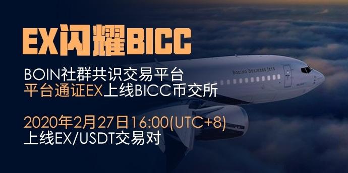 共识与共识强强联合 BOIN交易所平台通证EX上线Bicc币交所