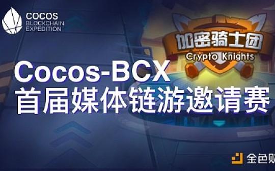 Cocos-BCX首届媒体链游邀请赛今日正式打响